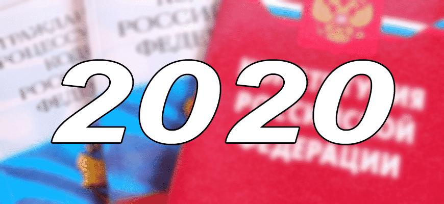 article bankrotstvo v 2020 izmeneniya v zakone