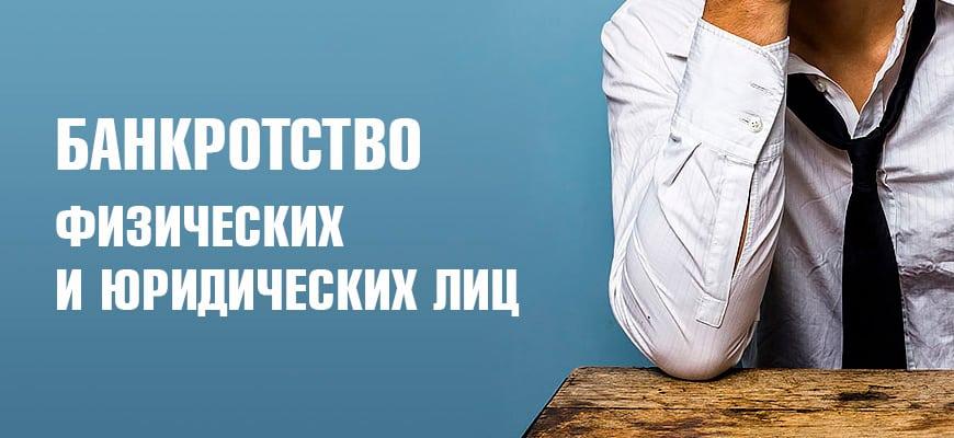 otlichiya bankrotstva fizicheskih i yuridicheskih licz