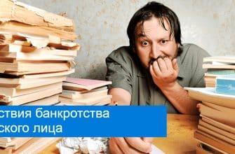 posledstviya bankrotstva dlya fizicheskogo licza 2