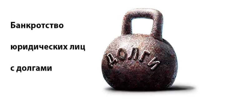 bankrotstvo yur licz s dolgami
