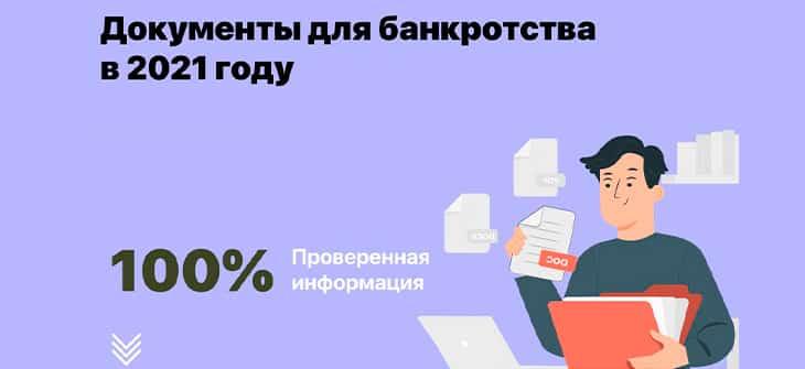 dokumenty dlya bankrotstva