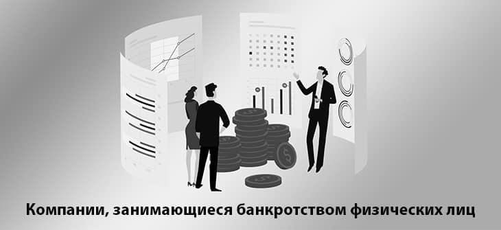kompanii zanimayushhiesya bankrotstvom fizicheskih licz