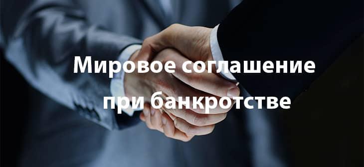 mirovoe soglashenie pri bankrotstve 1