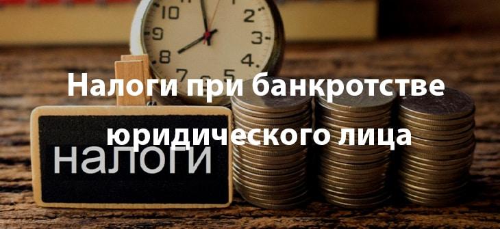 nalogi pri bankrotstve yuridicheskogo licza