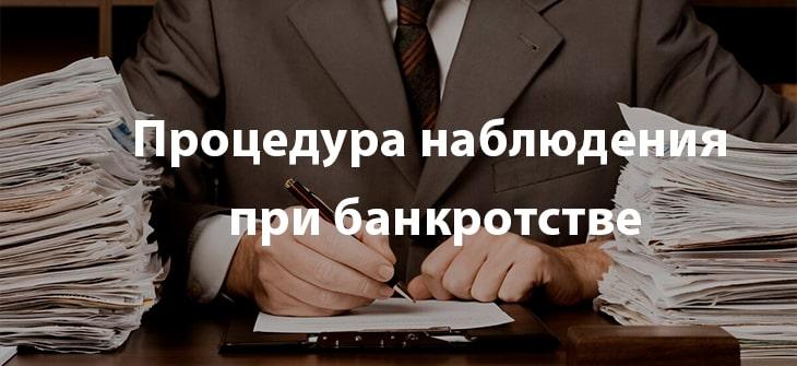 proczedura nablyudeniya pri bankrotstve