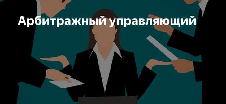 rol arbitrazhnogo upravlyayushhego v dele o bankrotstve