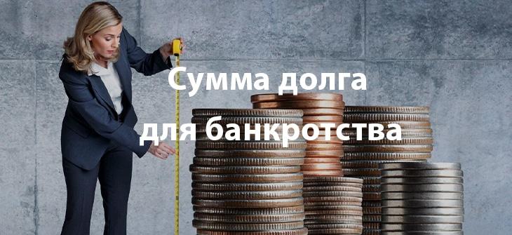 summa dolga dlya bankrotstva