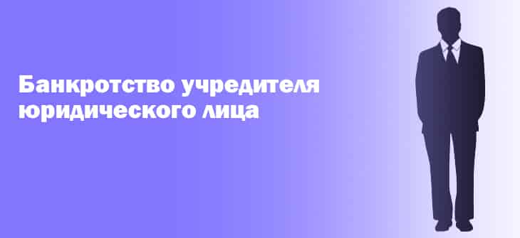 bankrotstvo uchreditelya yuridicheskogo licza