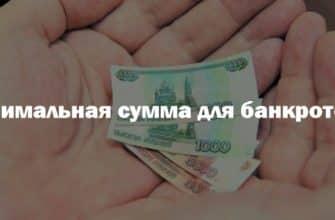 minimalnaya summa dlya bankrotstva
