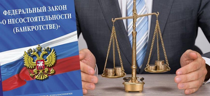 statya 63 zakona o bankrotstve 0