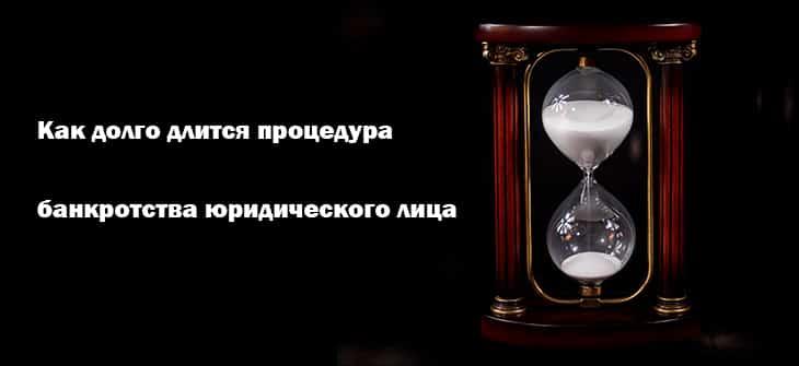 Kak dolgo dlitsya proczedura bankrotstva yuridicheskogo licza 1