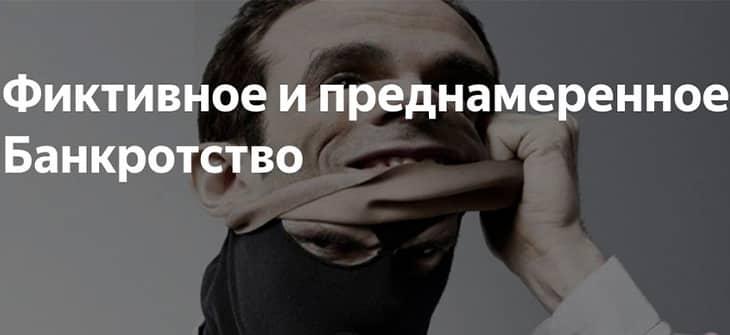 kak dokazat prednamerennoe bankrotstvo yuridicheskogo licz