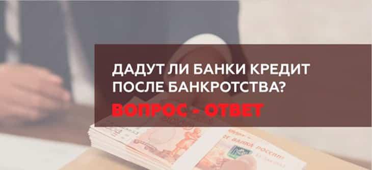kakie banki dayut kredit posle bankrotstva